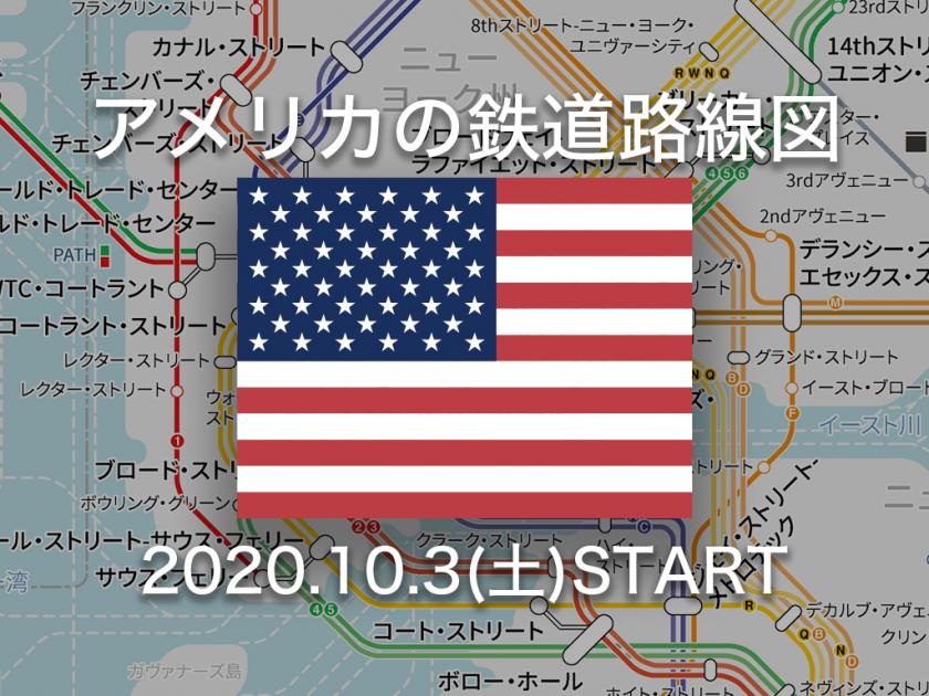 アプリ「乗換路線図」がアメリカ大陸に初上陸! 米国の鉄道路線図の無料配信をスタート