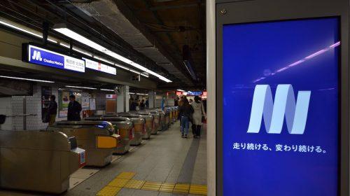 Osaka Metro御堂筋線梅田駅北改札(Katsumi/TOKYO STUDIO)