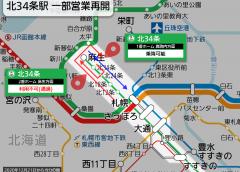 【路線図で解説】浸水した北34条駅が片側ホームで再開 札幌市営地下鉄南北線