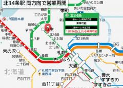 【路線図で解説】北34条駅 両方向で営業再開