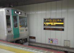 国際会館駅に停車中の京都市営地下鉄烏丸線10系電車