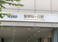 聖蹟桜ケ丘駅(イメージ)