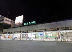 2021年3月26日(金)に役目を終える青森駅4代目駅舎(写真AC/丸岡ジョー)
