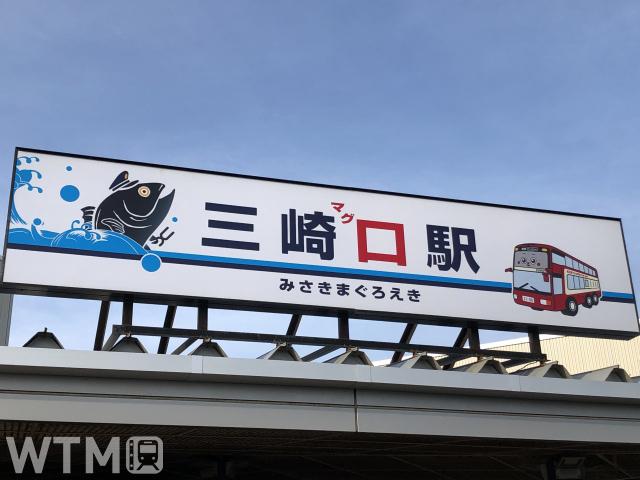 「三崎マグロ駅」仕様に変更された京急線三崎口駅の駅舎看板(c********************p/写真AC)