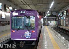 嵐電四条大宮駅に停車中の京福電気鉄道モボ611形電車(☆Ken☆/写真AC)