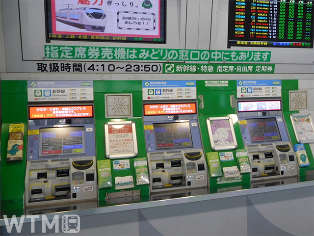 JR東日本の指定席券売機(ゆるまる/写真AC)