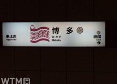 福岡市地下鉄空港線 博多駅の駅名標(dyne's/写真AC)