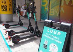 渋谷マークシティ前ポートに設置されたLUUPの電動キックボード(Katsumi/TOKYO STUDIO)