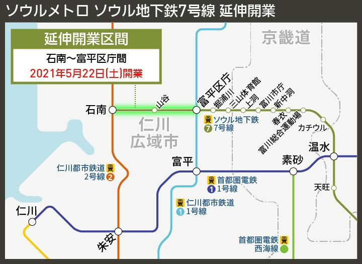 【路線図で解説】ソウルメトロ ソウル地下鉄7号線 延伸開業