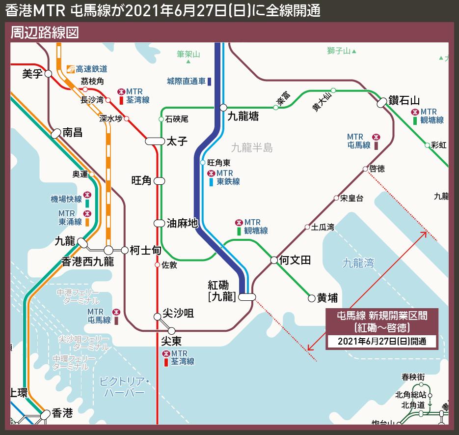 【路線図で解説】香港MTR 屯馬線が2021年6月27日(日)に全線開通