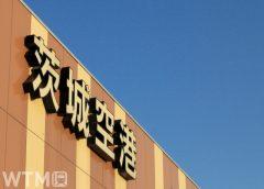 茨城空港ターミナルビルのサイン(りっくん_/写真AC)