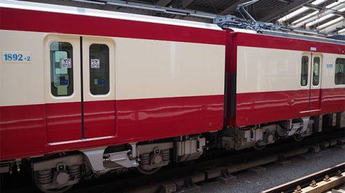 京浜急行電鉄1000形20次車 トイレが設置されている2号車(左)・3号車の側面(Katsumi/TOKYO STUDIO)