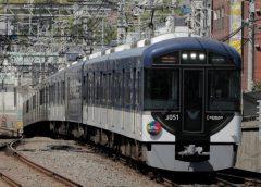 新たにプレミアムカーが連結された京阪3000系電車(ポニー/写真AC)