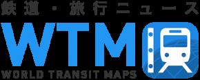 [WTM]鉄道・旅行ニュース