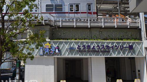 東武スカイツリーライン とうきょうスカイツリー駅(Katsumi/TOKYO STUDIO)