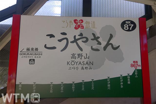 南海高野線「こうや花鉄道」高野山駅の駅名標(ロッシー/写真AC)