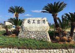 奄美空港入口の石碑(ららまる/写真AC)