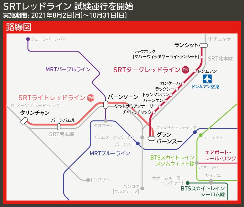 【路線図で解説】SRTレッドライン 試験運行を開始