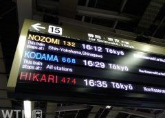 東海道新幹線名古屋駅ホームにある発車標(SATO3/写真AC)