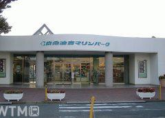 京急油壺マリンパークのエントランス(パブリック・ドメイン/Wikipedia)