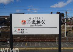 西武秩父駅の駅名標(apanero/写真AC)
