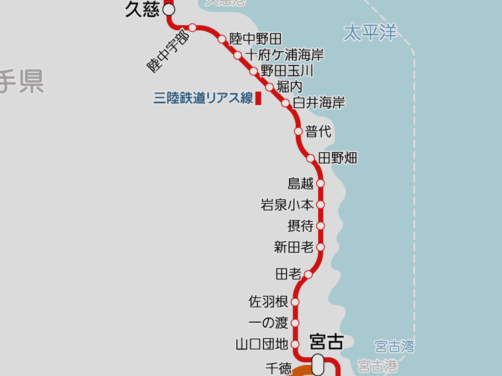 三陸鉄道リアス線の新駅「新田老駅」が営業開始