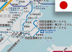 京浜急行電鉄と東京モノレールの9つの駅が名称変更