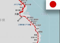三陸鉄道リアス線の普代駅〜久慈駅間が運転再開