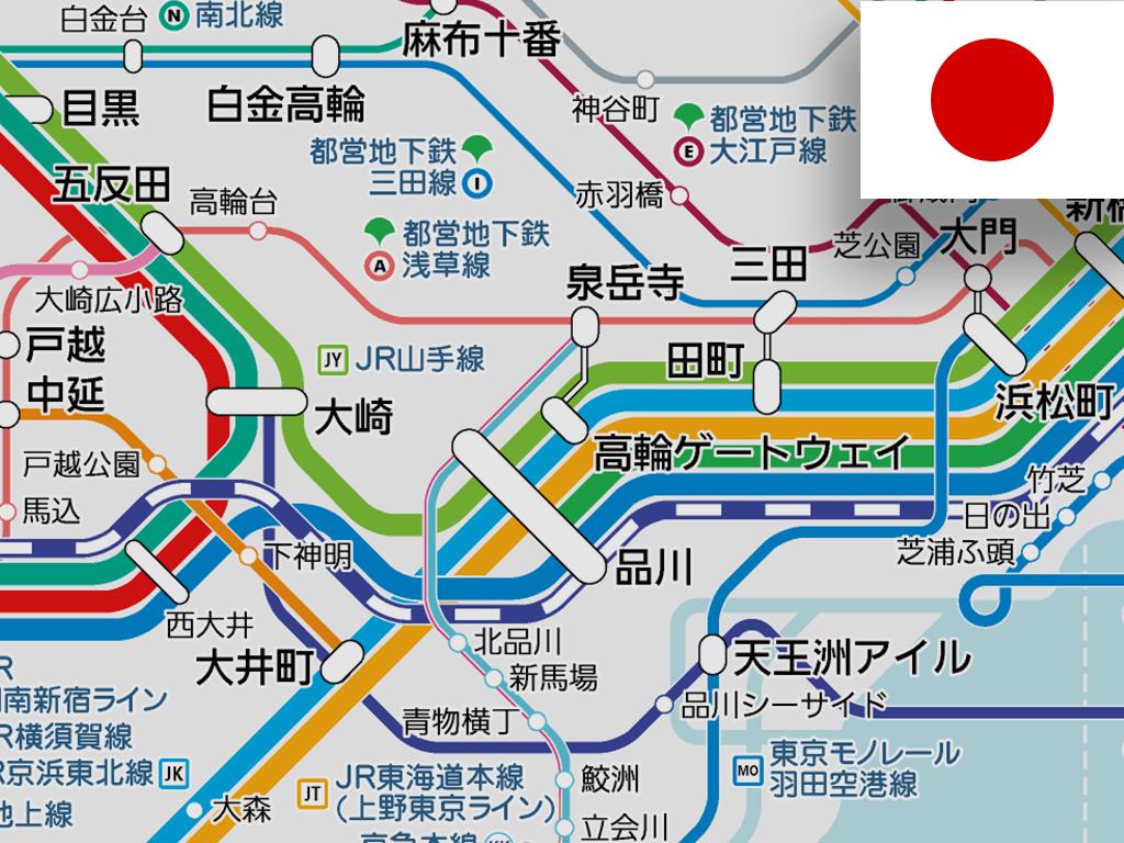 JR山手線・京浜東北線の新駅「高輪ゲートウェイ駅」が営業開始
