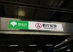 都営地下鉄大江戸線都庁前駅(イメージ)