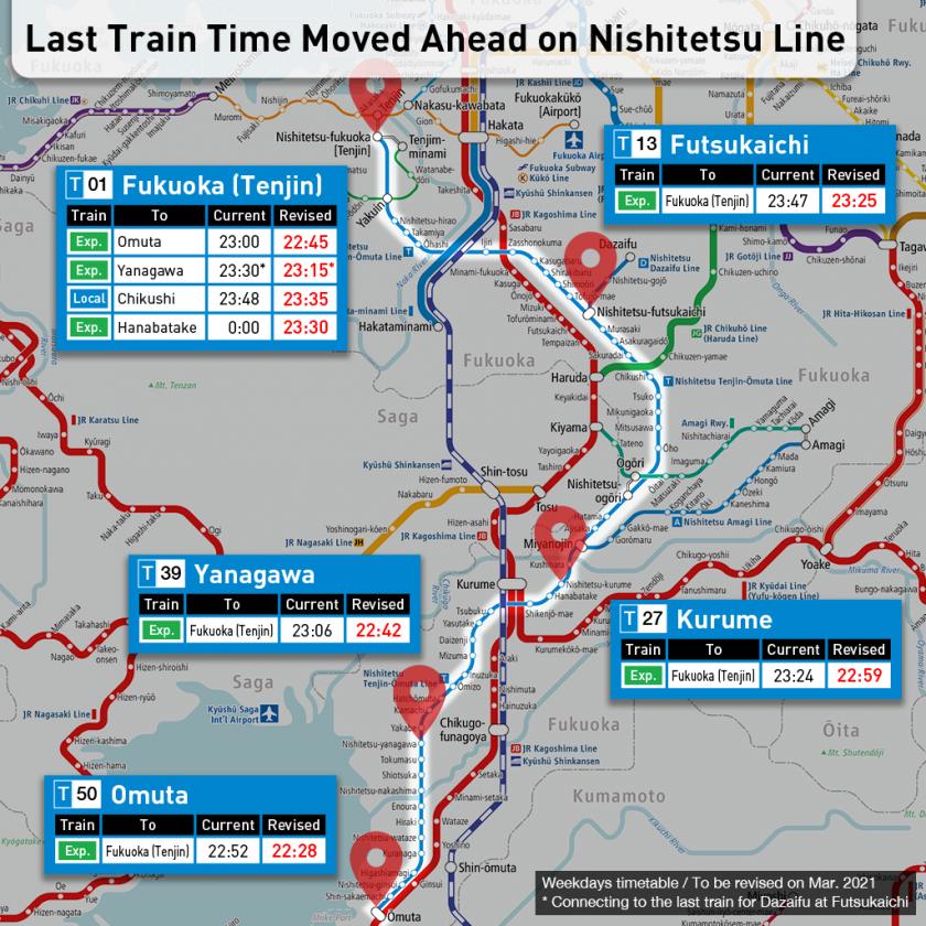 東急電鉄の終電が2021年3月に繰り上げ 東横線の渋谷発は約26分早く