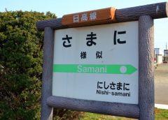 廃止が決まった日高本線様似駅の駅名標