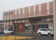 茨城空港ターミナルビルは2月2日(火)〜14日(日)まで休館
